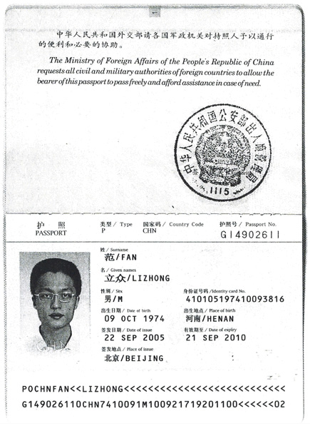 Lizhong Fan's Chinese passport